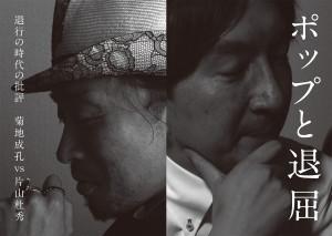 Ratio*Naruyoshi Kikuchi x Morihide Katayama