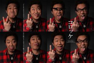 Rolling Stone Japan*Korokke